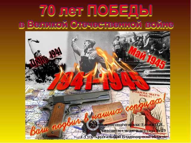 Презентацию подготовила: Ежова О.Н., воспитатель детского сада № 29 г. Гусь-Х...