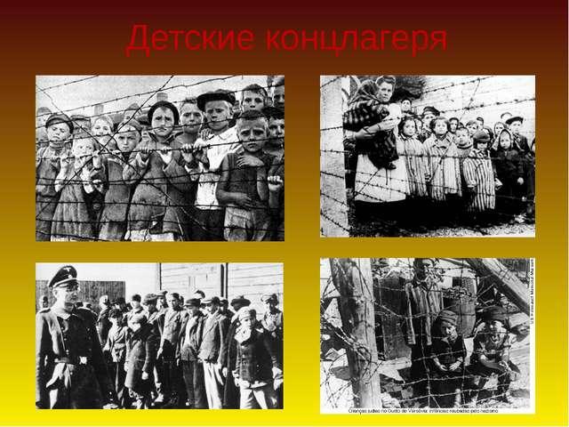 Детские концлагеря