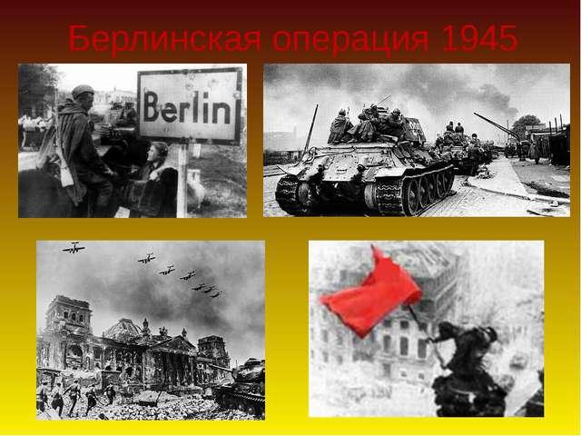 Берлинская операция 1945