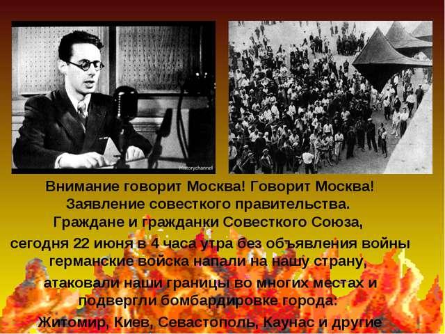 Внимание говорит Москва! Говорит Москва! Заявление совесткого правительства....