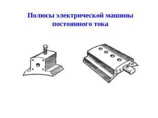 Полюсы электрической машины постоянного тока