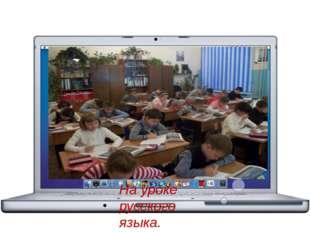 На уроке русского языка.