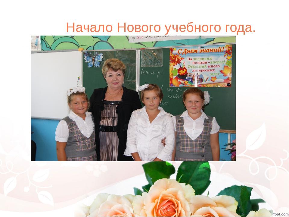 Начало Нового учебного года.