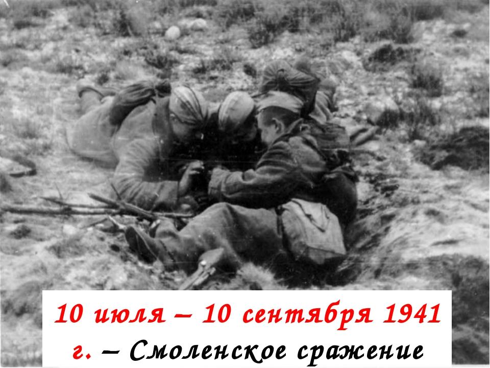 10 июля – 10 сентября 1941 г. – Смоленское сражение