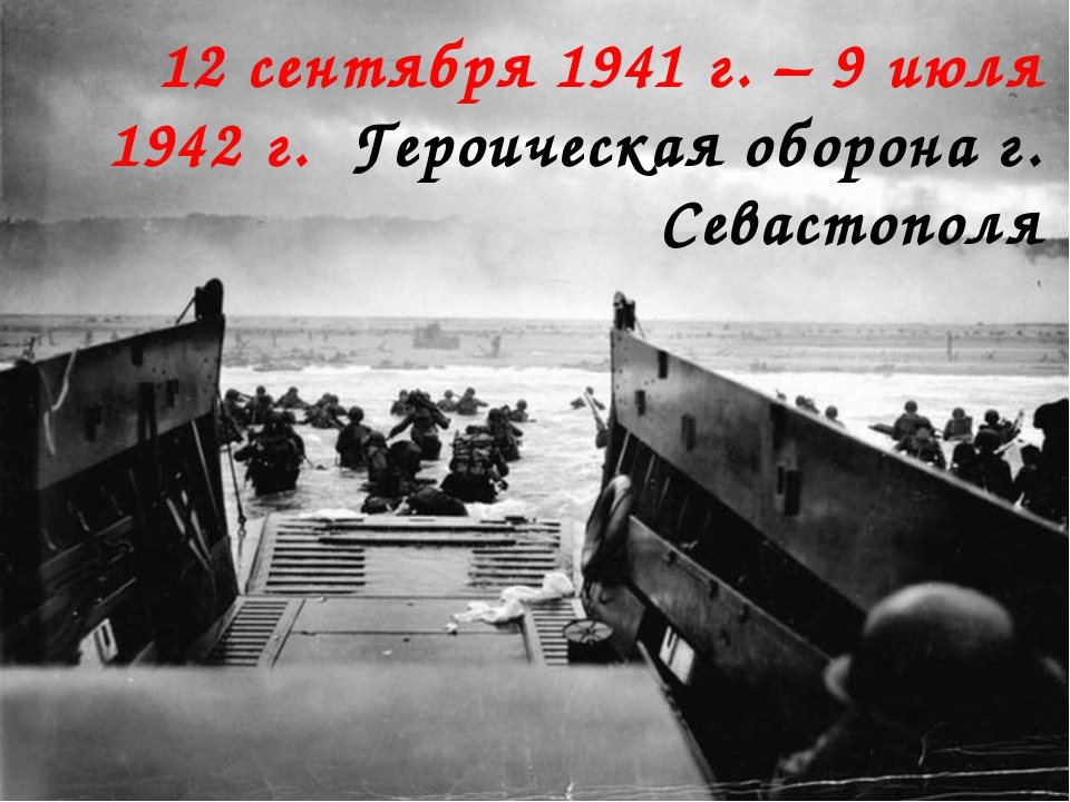 12 сентября 1941 г. – 9 июля 1942 г. Героическая оборона г. Севастополя
