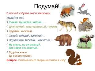 Подумай! В лесной избушке жили зверюшки. Угадайте кто? Рыжая, пушистая, хитра