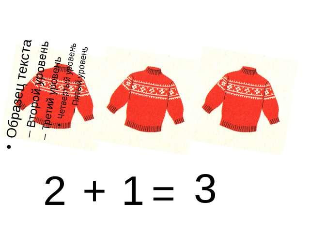 2 1 + = 3