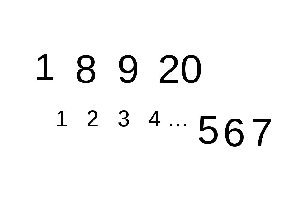1 1 2 3 4 … 8 9 20 5 6 7