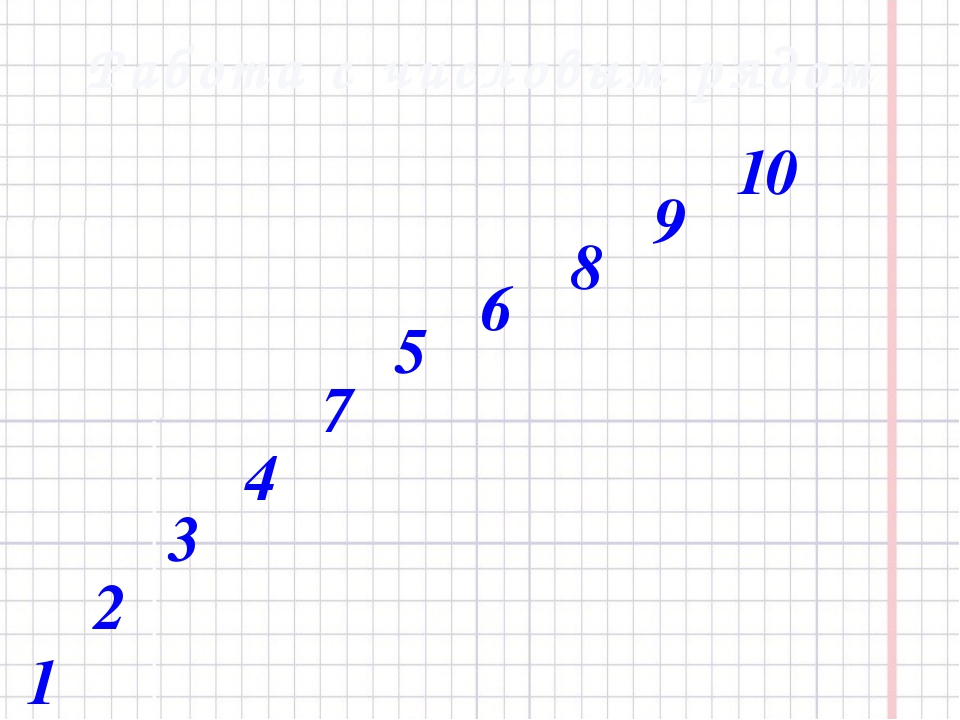 Работа с числовым рядом 1 2 3 4 7 5 6 8 9 10