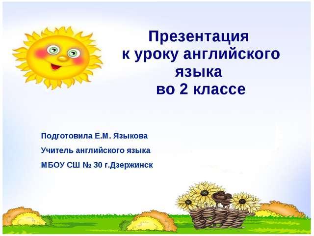 Презентация к уроку английского языка во 2 классе Подготовила Е.М. Языкова У...