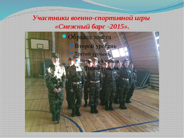Участники военно-спортивной игры «Снежный барс -2015».