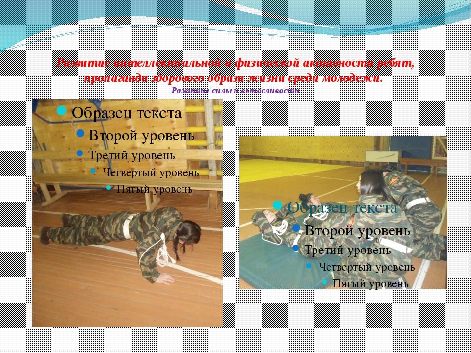 Развитие интеллектуальной и физической активности ребят, пропаганда здорового...