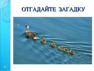 Вдоль по речке, по водице, Плывет лодок вереница, Впереди корабль идет, За с