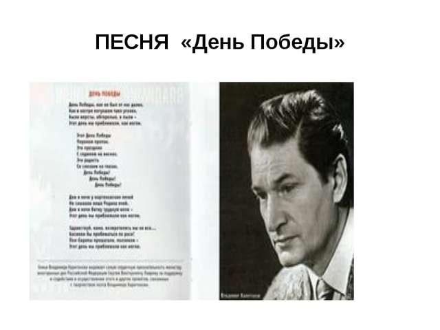 ПЕСНЯ «День Победы»
