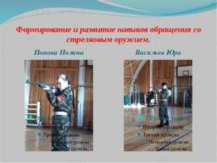 Формирование и развитие навыков обращения со стрелковым оружием. Попова Полин