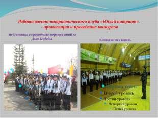 Работа военно-патриотического клуба «Юный патриот». - организация и проведени