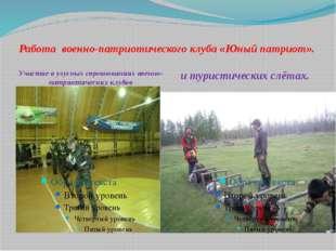 Работа военно-патриотического клуба «Юный патриот». Участие в улусных соревно