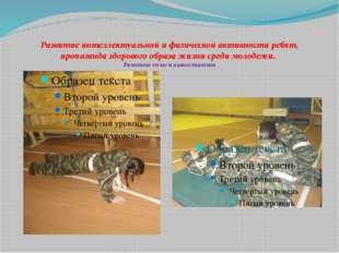 Развитие интеллектуальной и физической активности ребят, пропаганда здорового