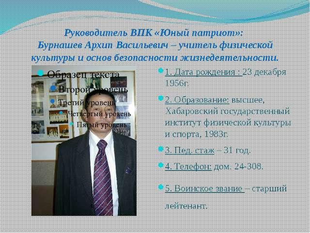 Руководитель ВПК «Юный патриот»: Бурнашев Архип Васильевич – учитель физическ...