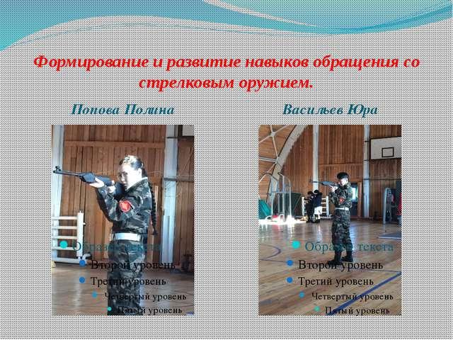 Формирование и развитие навыков обращения со стрелковым оружием. Попова Полин...