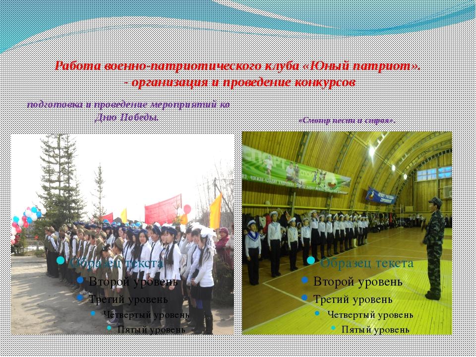 Работа военно-патриотического клуба «Юный патриот». - организация и проведени...