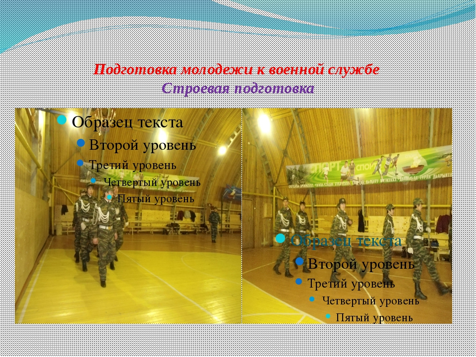 Подготовка молодежи к военной службе Строевая подготовка