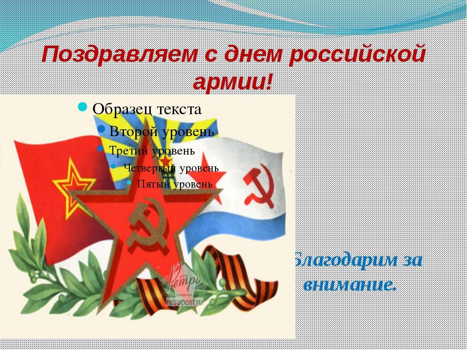 Поздравляем с днем российской армии! Благодарим за внимание.