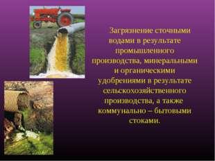 Загрязнение сточными водами в результате промышленного производства, минераль