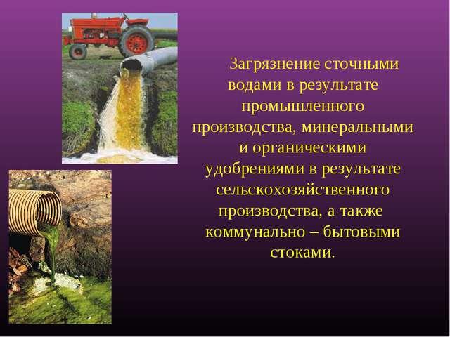Загрязнение сточными водами в результате промышленного производства, минераль...