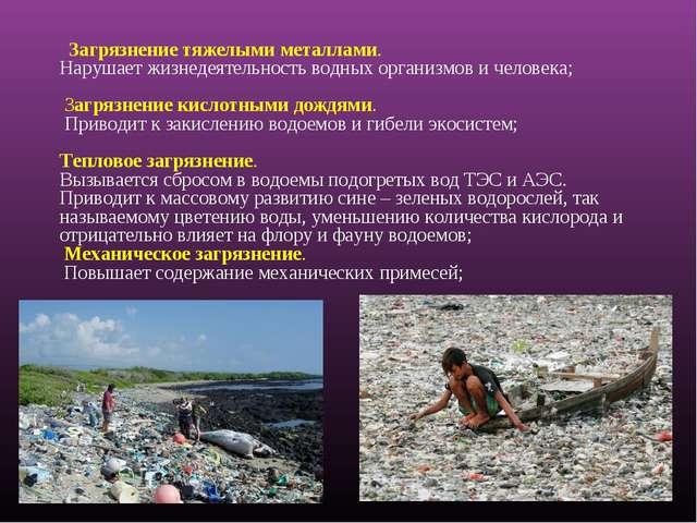 Загрязнение тяжелыми металлами. Нарушает жизнедеятельность водных организмо...