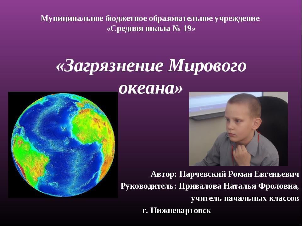 Муниципальное бюджетное образовательное учреждение «Средняя школа № 19» «Загр...