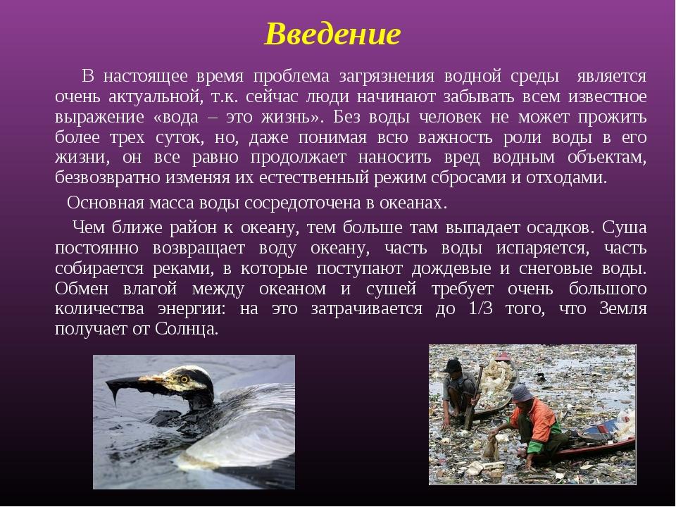 Введение  В настоящее время проблема загрязнения водной среды является очень...