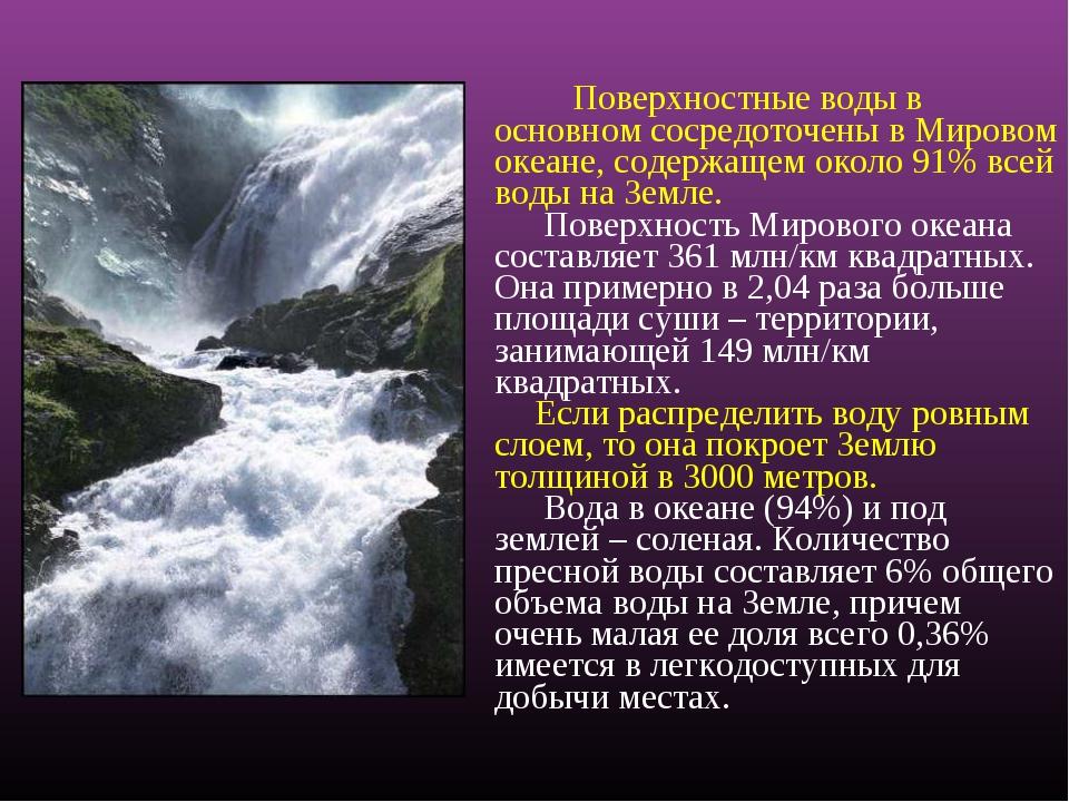 Поверхностные воды в основном сосредоточены в Мировом океане, содержащем око...