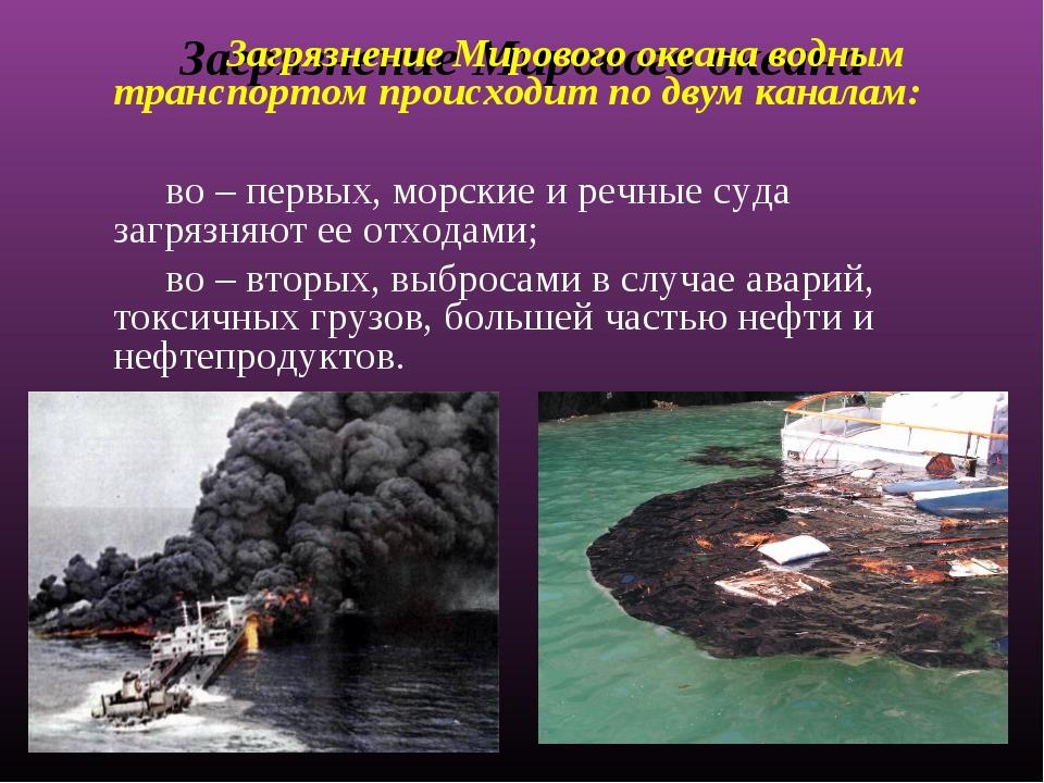 Загрязнение Мирового океана Загрязнение Мирового океана водным транспортом пр...