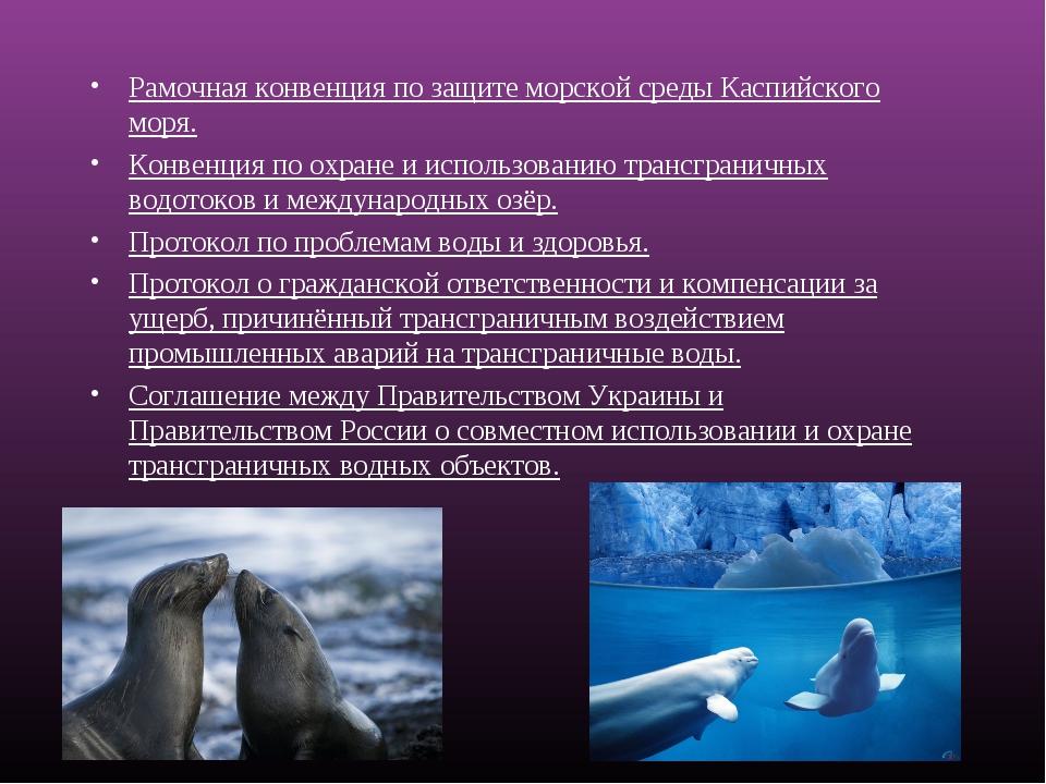 Рамочная конвенция по защите морской среды Каспийского моря. Конвенция по охр...