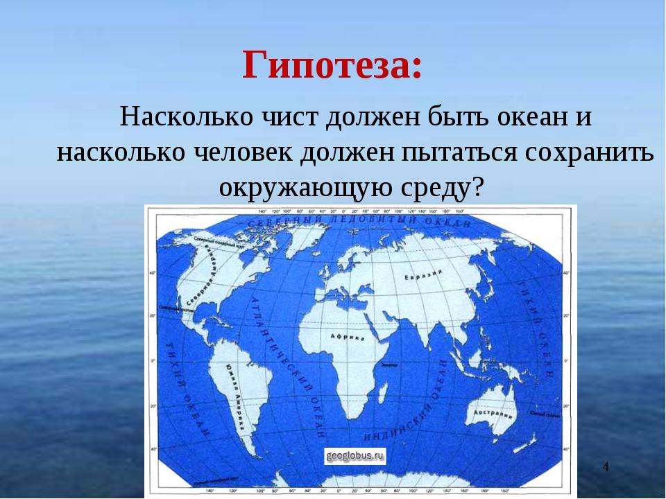 Гипотеза: Насколько чист должен быть океан и насколько человек должен пытатьс...