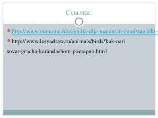 Ссылки: http://www.numama.ru/zagadki-dlja-malenkih-detei/zagadki-o-zhivoi-pri