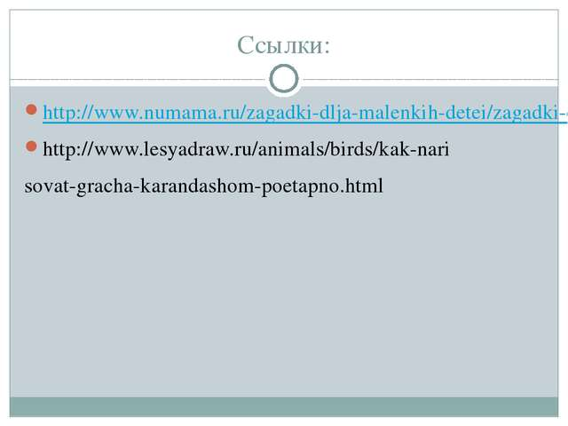 Ссылки: http://www.numama.ru/zagadki-dlja-malenkih-detei/zagadki-o-zhivoi-pri...