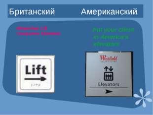 Британский Американский Put your client in America's elevators Wheelchair Lif