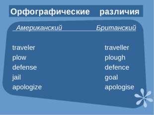 Орфографические различия Американский Британский travelertraveller plow