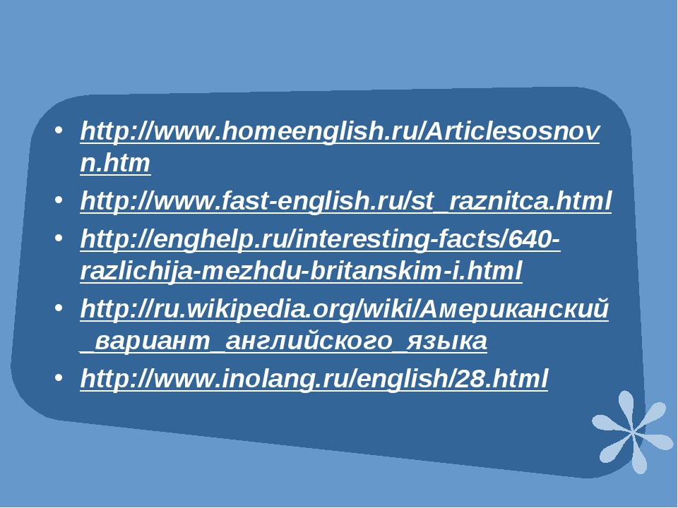 http://www.homeenglish.ru/Articlesosnovn.htm http://www.fast-english.ru/st_ra...