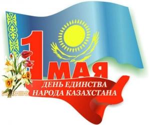 http://accountant.kz/uploads/thumbs/1335617789_1332328082_kazakhstan-1-may.jpg