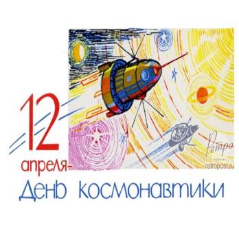 http://chudetstvo.ru/uploads/posts/2010-03/1268235480_www.chudetstvo.ru_otkritki_den_kosmonavtiki_34.jpg