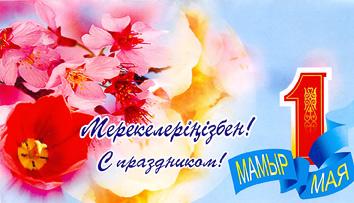 http://www.krgoblsot.kz/ru/uploads/posts/2012-04/1335515529_den-edinstva2.jpg