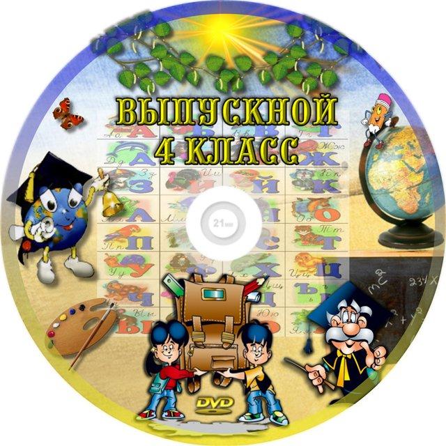 Шаблон обложки для DVD - Выпускной 4 класс!
