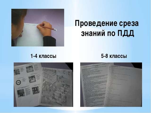 Проведение среза знаний по ПДД 1-4 классы 5-8 классы