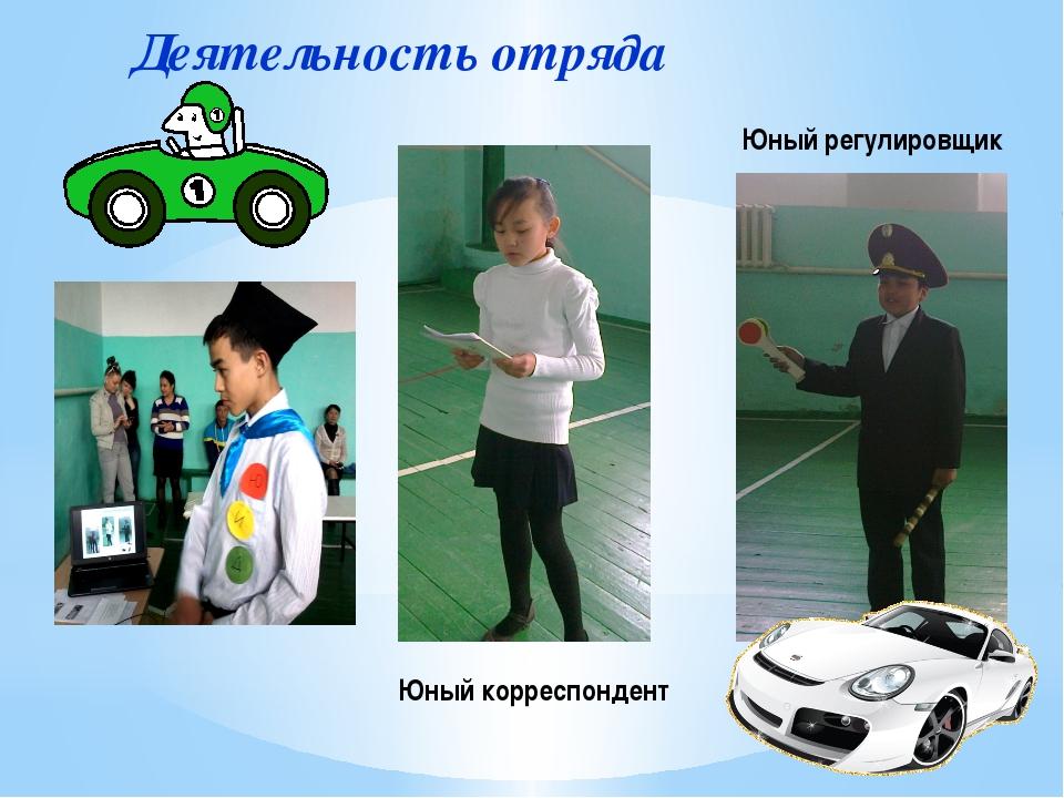 Деятельность отряда Юный корреспондент Юный регулировщик