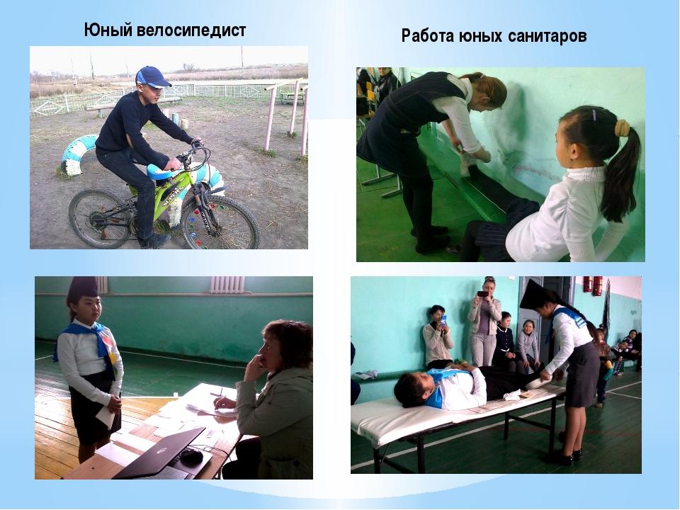 Юный велосипедист Работа юных санитаров