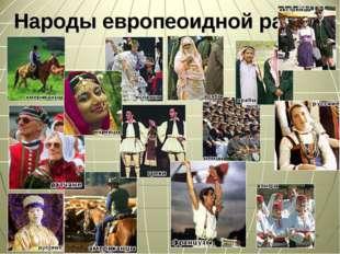 Народы европеоидной расы *