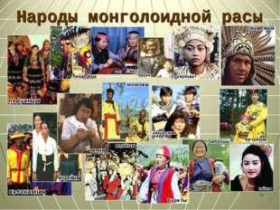 Народы монголоидной расы *